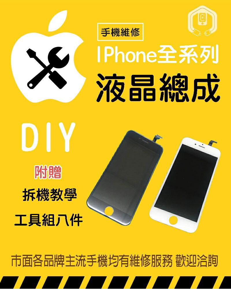 【少東通訊】iPhone 5/5s/6 /6+/6s /6s+/7 plus螢幕 總成 全新液晶總成 面板 零件 DIY維修(B)