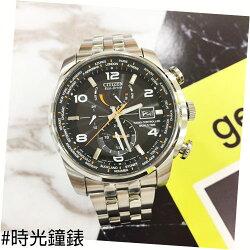 【時光鐘錶】CITIZEN/星辰 AT9010-52E 電波 光動能 三眼 男錶/44mm