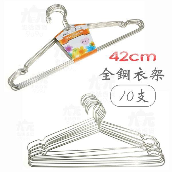 【九元生活百貨】42cm全鋼衣架/10支 不鏽鋼曬衣架