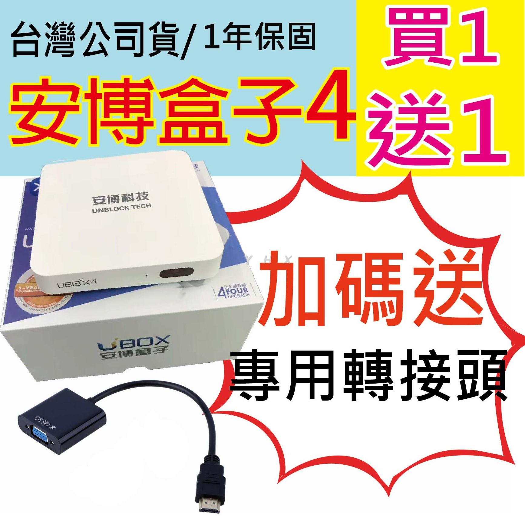 買一送大好禮 ! 總代理 貨 送轉接器  版安博盒子4代 安博盒子 U~BOX4 電視