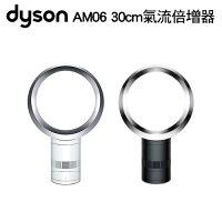 戴森Dyson電風扇推薦到展示機 Dyson 戴森 白色  12吋氣流倍增器 Air Multiplier AM06  另售UA32M4100就在得意專業家電音響推薦戴森Dyson電風扇