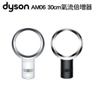 展示機 Dyson 戴森 白色 12吋氣流倍增器 Air Multiplier AM06 另售UA32M4100