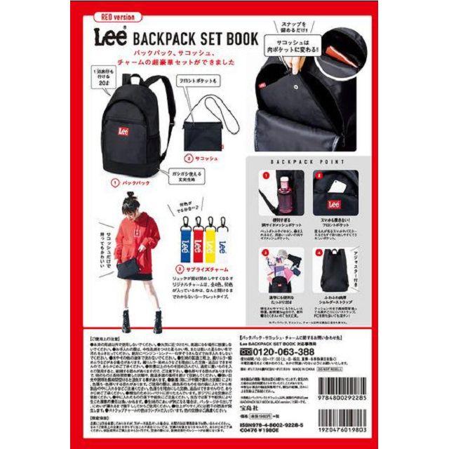 Lee品牌後背包特刊紅色版附紅色LOGO後背包.肩背包.LOGO吊飾4款隨機出貨