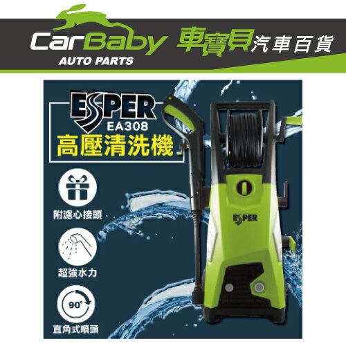 【車寶貝推薦】ESPER高壓清洗機(1800W)EA308