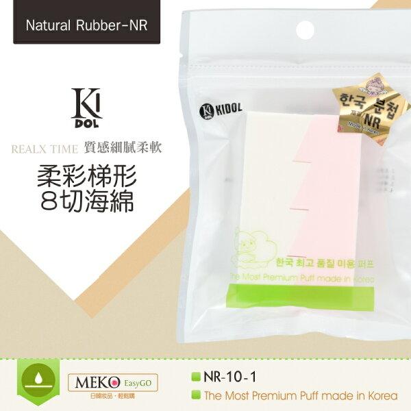 【韓國KIDOL】柔彩梯形8切海棉(8入)