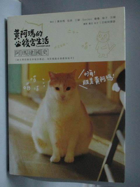 【書寶二手書T1/寵物_NCR】阿瑪的後宮生活-阿瑪建國史_志銘, 狸貓