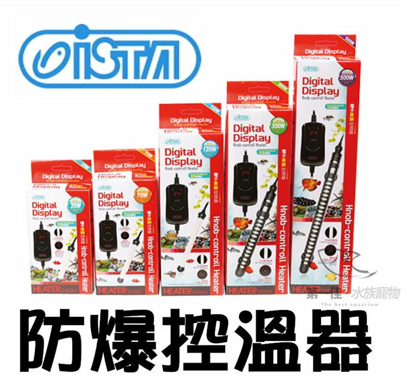 [第一佳 水族寵物] [小缸]台灣伊士達ISTA電子單顯控溫器(防爆型)[70W] 加溫器加熱器 免運 特惠