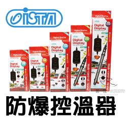 [第一佳 水族寵物] [中缸]台灣伊士達ISTA電子單顯控溫器(防爆型)[120W] 加溫器加熱器 免運 特賣