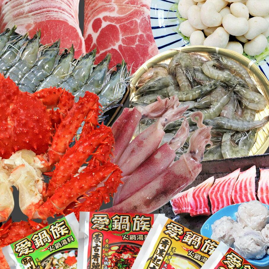 【璽富水產】至尊帝王蟹豬肉海鮮 10人鍋