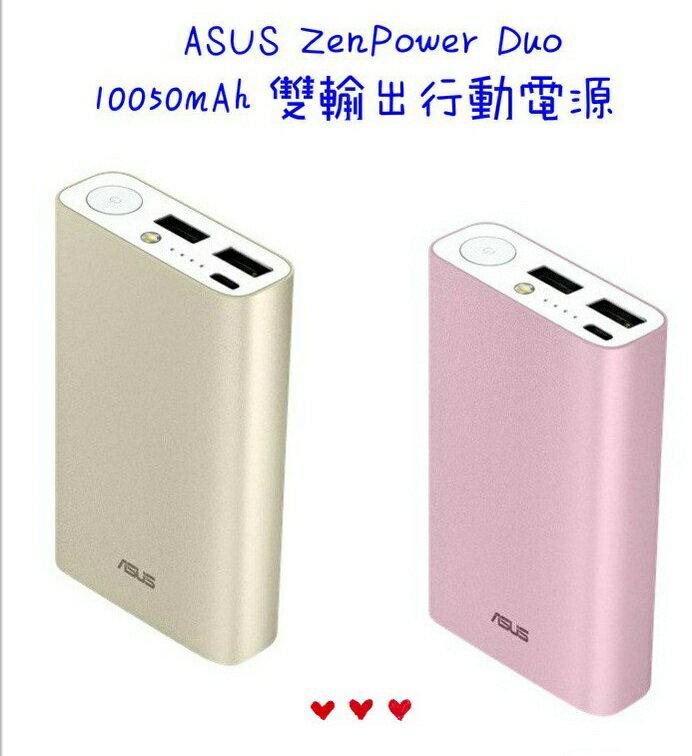 雙輸出行動電源 ASUS ZenPower Duo 10050mAh 充電器/USB/外出/行動電源/小米