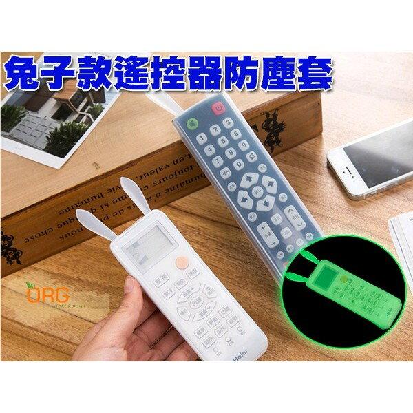 ORG《SD0466》超萌低~夜光兔子款 遙控器 防塵套/防水套/防塵罩/保護套 冷氣/空調/電視/音響/電風扇 發光