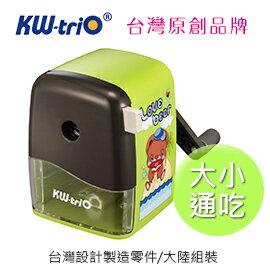 【KW-triO】 堡勝 030WB 愛心熊 大小通吃 削鉛筆機 (直徑7-12mm) /台