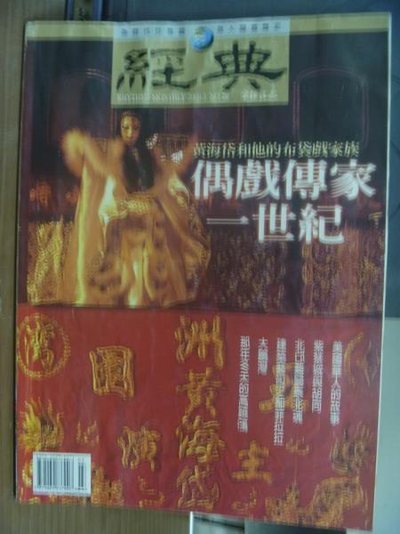 【書寶二手書T1/雜誌期刊_POF】經典_20期_戲偶傳家一世紀等