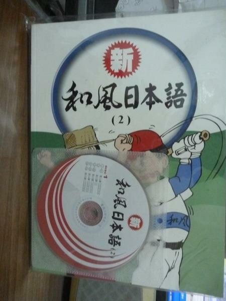【書寶二手書T2/語言學習_QHO】新和風日本語2_和風編輯部_有CD