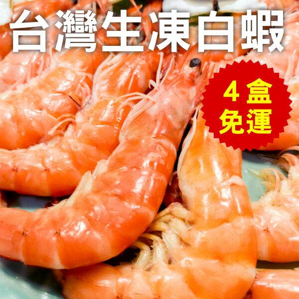 【4盒】極好食❄❄►野餐烤肉火鍋推薦人氣單品!!!►↗↗台灣嚴選生凍白蝦(約10-15尾)250g±10%盒