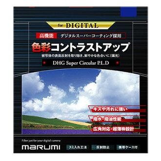 Marumi Super DHG  37-43-46-49-52-55-58-62-67mm CPL 偏光鏡 彩宣公司貨