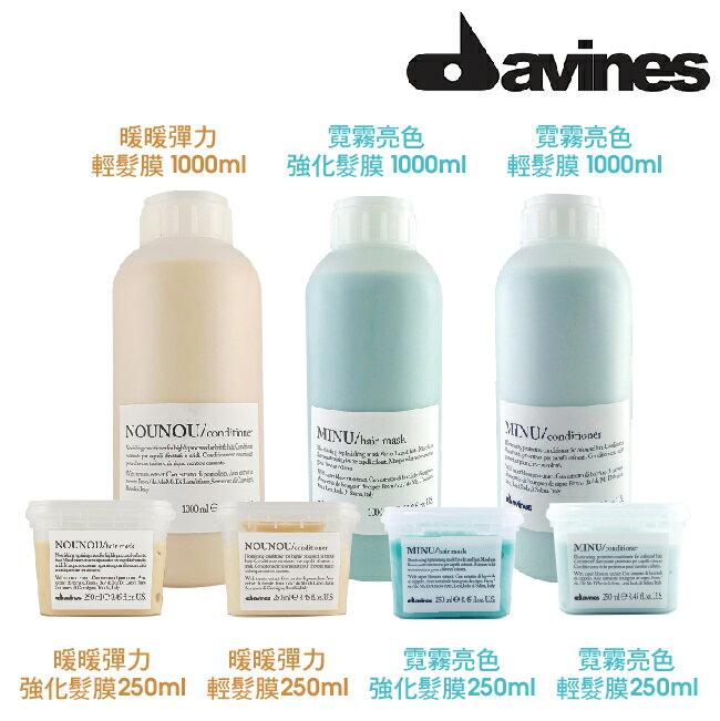 Davines 達芬尼斯 霓霧亮色輕髮膜  /  霓霧亮色強化髮膜  /  暖暖彈力髮膜  /  暖暖彈力輕髮膜 0