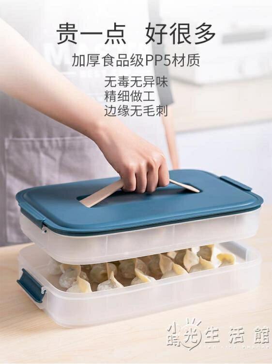裝餃子盒冷凍餃子多層家用放速凍水餃盒混沌冰箱收納保鮮盒的抄手