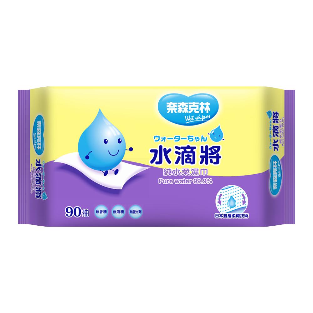 【奈森克林水滴將90抽濕巾】濕紙巾 柔濕巾 濕巾 純水濕巾 純水濕紙巾【AB635】