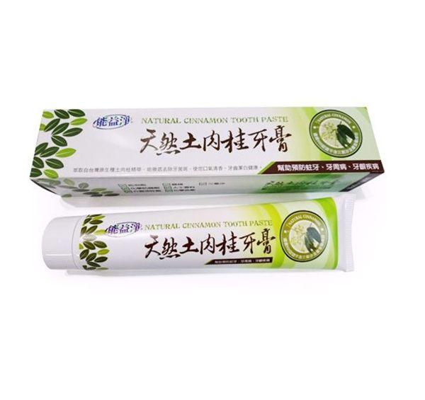 【能益淨】天然土肉桂牙膏170g(3入組)-各大實體店熱銷產品