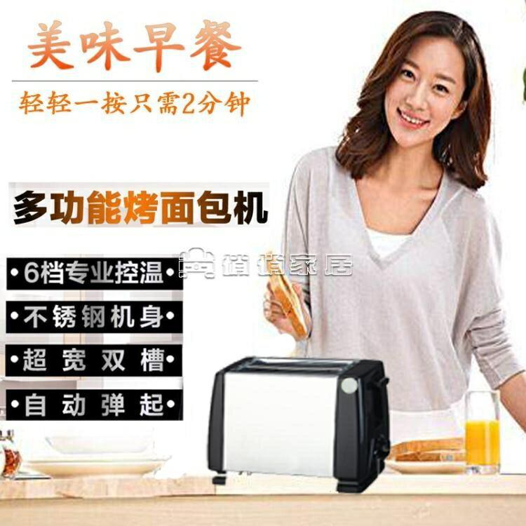 烤麵包機 多士爐全自動不銹鋼內膽多功能烤麵包機家用點心吐司機 交換禮物