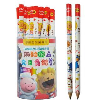 【奶油獅】 學齡前專用三角鉛筆(36支/筒)