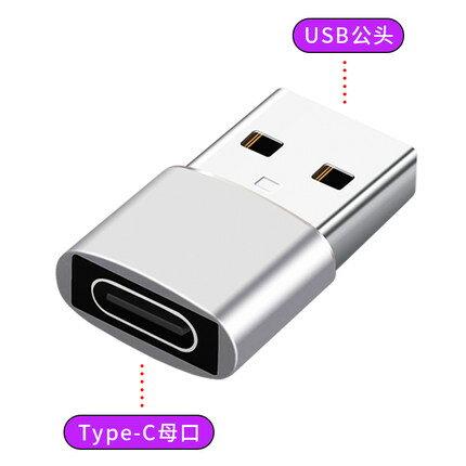適用於蘋果12pro充電線轉接頭iPhone11手機數據線OTG轉換器typec轉usb介面閃充PD快充mini充電寶max車載連接『S480』