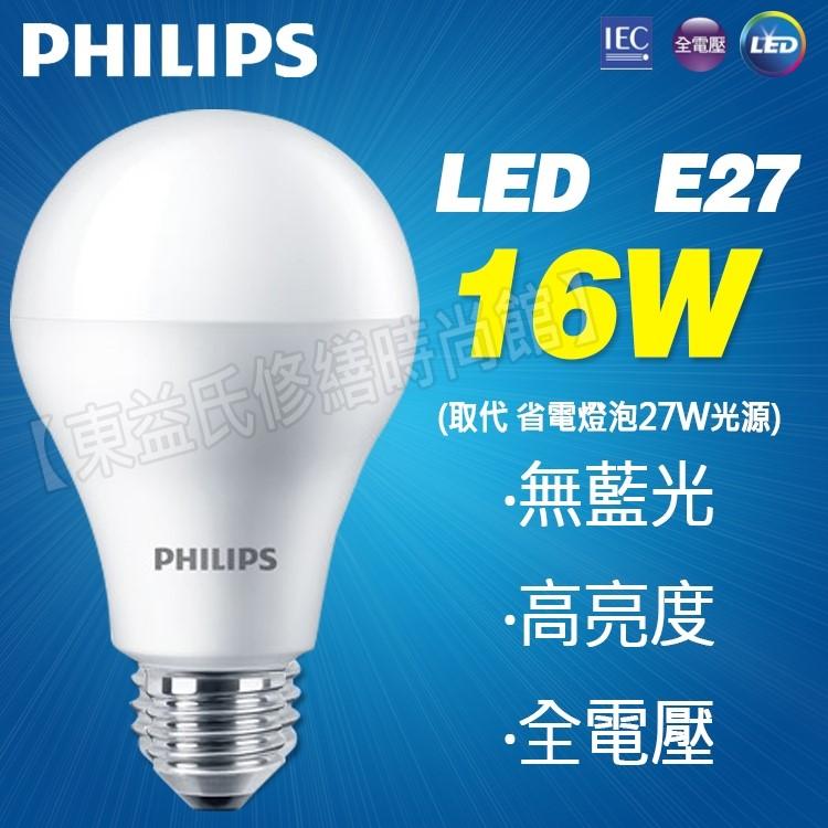 飛利浦 LED 16W E27 白光 6500K 全電壓【東益氏】售23W歐司朗 東亞 吸頂燈 層板燈 漢堡燈