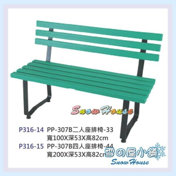 ╭☆雪之屋居家生活館☆╯P316-1415PP-307B二人座排椅公共椅等候椅