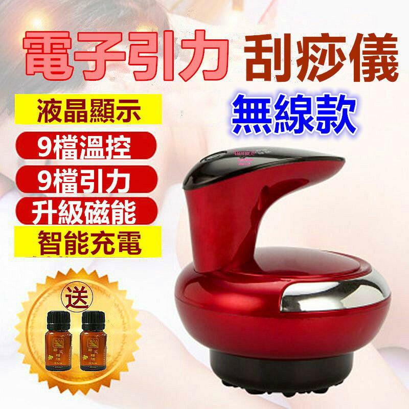 **台灣當天出貨 引力操盤手五代 充電加強 送精油4組 養生 刮痧 刮痧神器 養生經絡刷 按摩儀 電動按摩刷 母親節