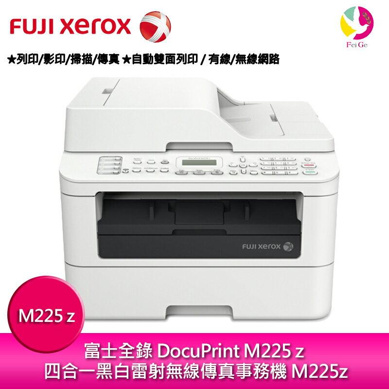 ★下單最高21倍點數送★ 分期0利率 富士全錄 Fuji Xerox DocuPrint M225z 四合一黑白雷射無線傳真事務機 M225z