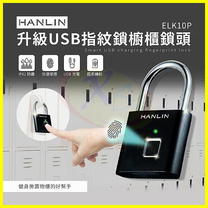 HANLIN-ELK10P 升級USB指紋鎖櫥櫃鎖頭 掛鎖 防潑水電子鎖 防盜密碼鎖 10組指紋保險箱單車行李箱大門鎖頭