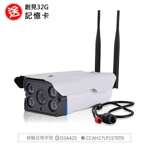 防水雙天線夜視 送32G記憶卡 無線監控攝影機 夜視功能 監視器 無線攝影機 錄影機 網路攝影機 WIFI