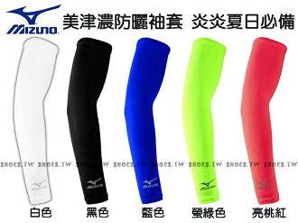 Shoestw【32TY4G02】MIZUNO 袖套 運動臂套 自行車 防曬 抗UV 一雙入 五色