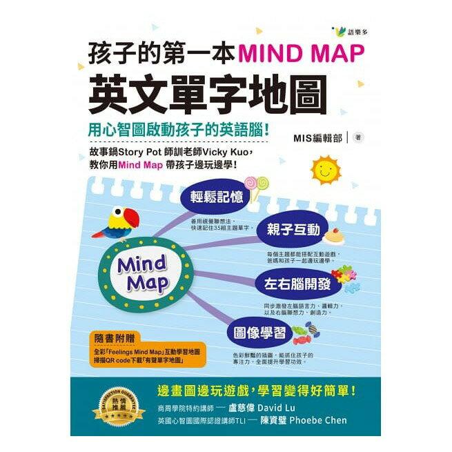 語樂多-孩子的第一本Mind Map英文單字地圖(附全彩「Feelings Mind Map」互動學習地圖)