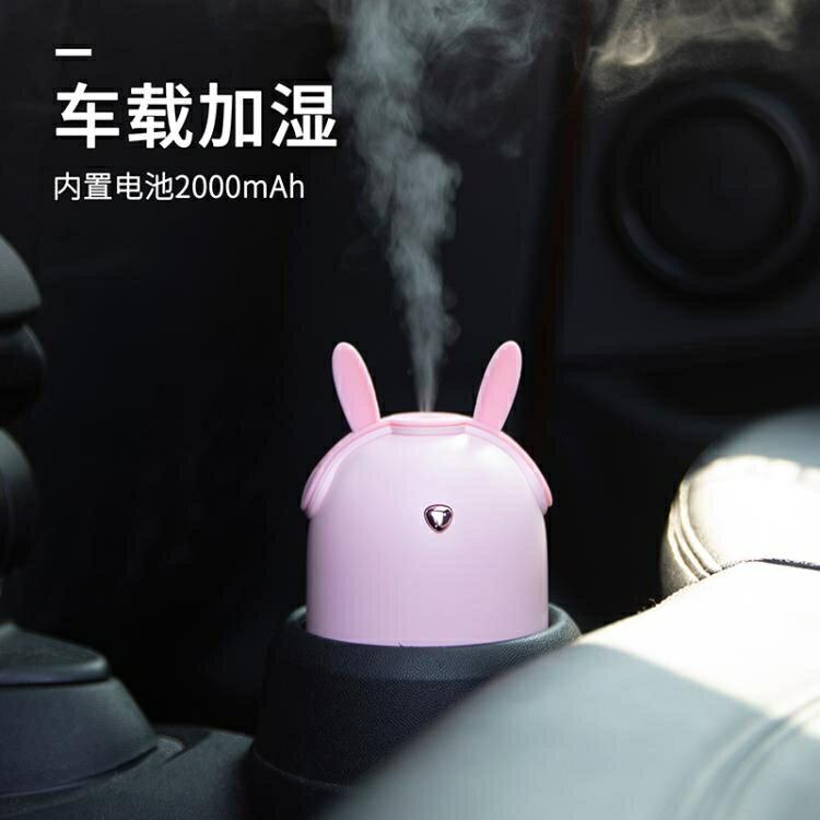 加濕器宿舍學生桌面辦公小型便攜式USB靜音空氣香薰車載噴霧車用 沸點奇跡  秋冬新品特惠
