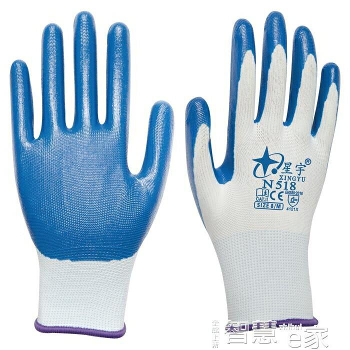 防割手套星宇N518N528勞保工作防護手套掛膠塗膠軟膠防割止滑防水耐磨  秋冬新品特惠