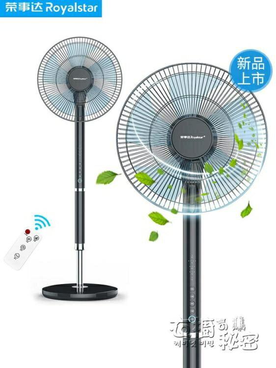 達電風扇落地扇家用立式臺式靜音搖頭遙控宿舍工業風扇電扇大220VM 『718狂歡節』