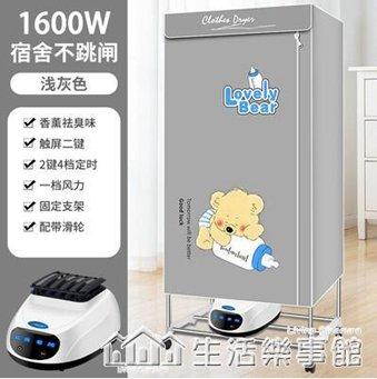 德國烘干機家用速干衣小型干衣機可摺疊大容量寶寶烘衣機靜音省電  220v 秋冬新品特惠
