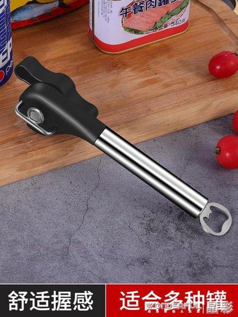 開瓶器不銹鋼德國商用開罐器手動簡易開瓶刀起鐵皮罐頭開蓋起子廚房神器  秋冬新品特惠