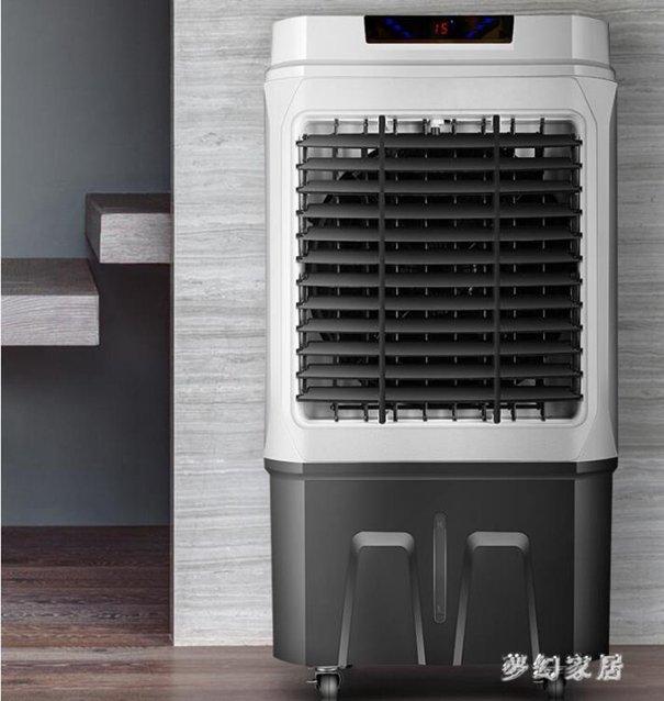 空調扇冷風機家用水冷空調小型加水制冷工業風扇商用立式宿舍 FX5988  『718狂歡節』