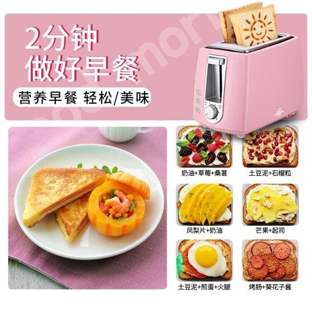 DSL-101多士爐吐司機早餐烤麵包機家用全自動2片迷你220VYYJ  秋冬新品特惠