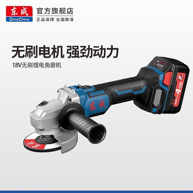 東成電動無刷鋰電角磨機充電式切割 拋光打磨機小型手工磨光機YYJ(快速出貨) 秋冬新品特惠