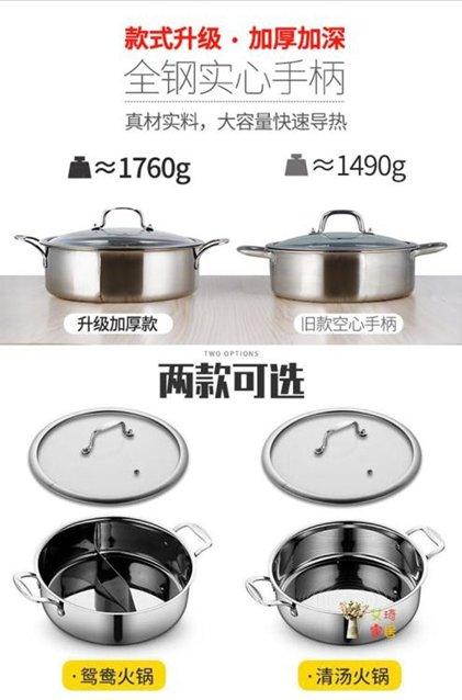 鴛鴦鍋 電磁爐專用不銹鋼家用火鍋鍋4-6-5-8人火鍋盆串串鍋 秋冬新品特惠