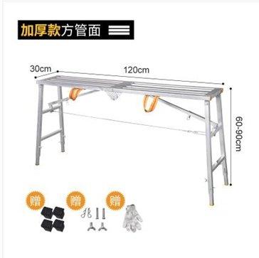 折疊多功能裝修馬凳 便攜升降腳手架工程加厚刮膩子移動平臺梯子 秋冬新品特惠