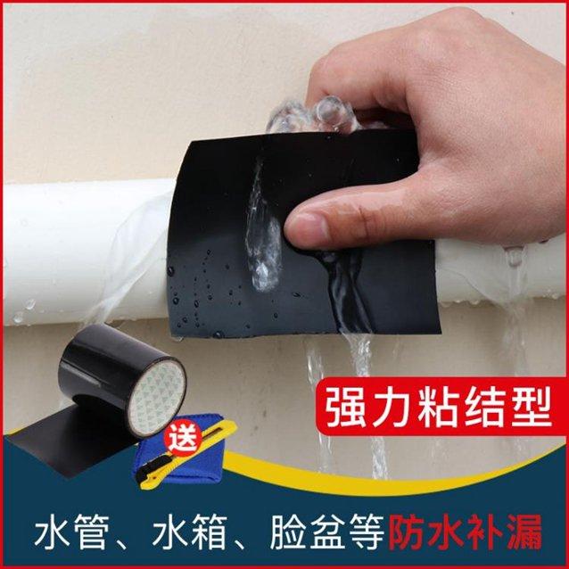 防水膠帶補漏 強力漏水貼水管漏水修補膠帶一貼止漏高粘防水 居醫 秋冬新品特惠