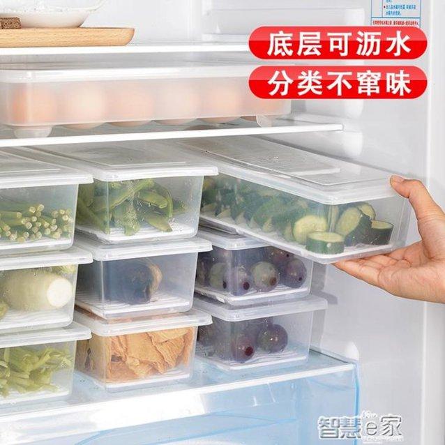 冰箱收納盒 3個裝大號廚房分類瀝水保鮮盒塑膠冰箱冷藏冷凍儲藏盒食物收納  秋冬新品特惠