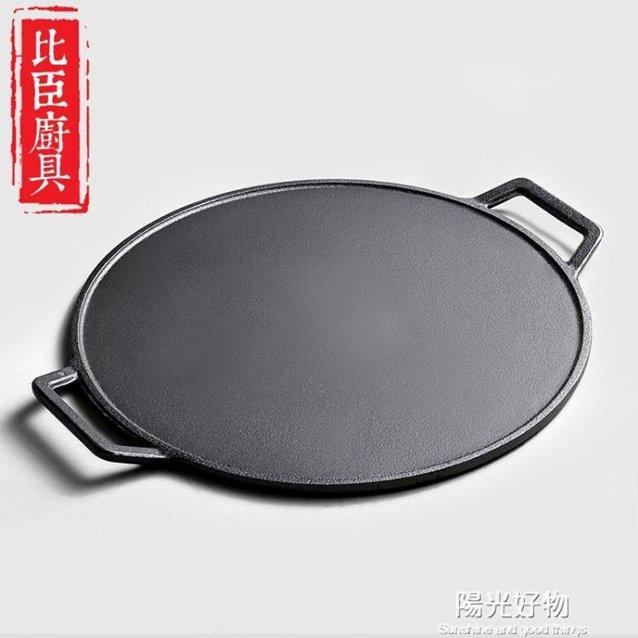 生鐵鏊子烙餅鍋煎餅果子工具鍋無涂層鑄鐵無煙不沾平底烤肉鍋家用 NMS 秋冬新品特惠