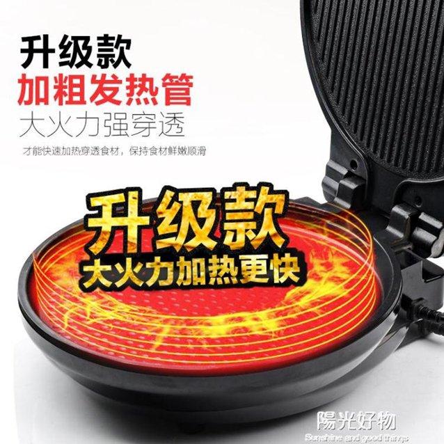 雙喜電餅鐺家用煎餅機雙面加熱新款自動斷電蛋糕烙餅鍋電餅檔 220V NMS 秋冬新品特惠
