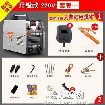 電焊機200  380v兩用全自動家用小型全銅迷你直流 220vNMS 秋冬新品特惠